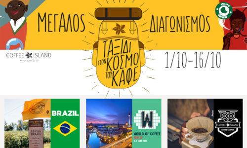 Μεγάλος Διαγωνισμός Coffee Island: Ταξίδι στον Κόσμο του Καφέ