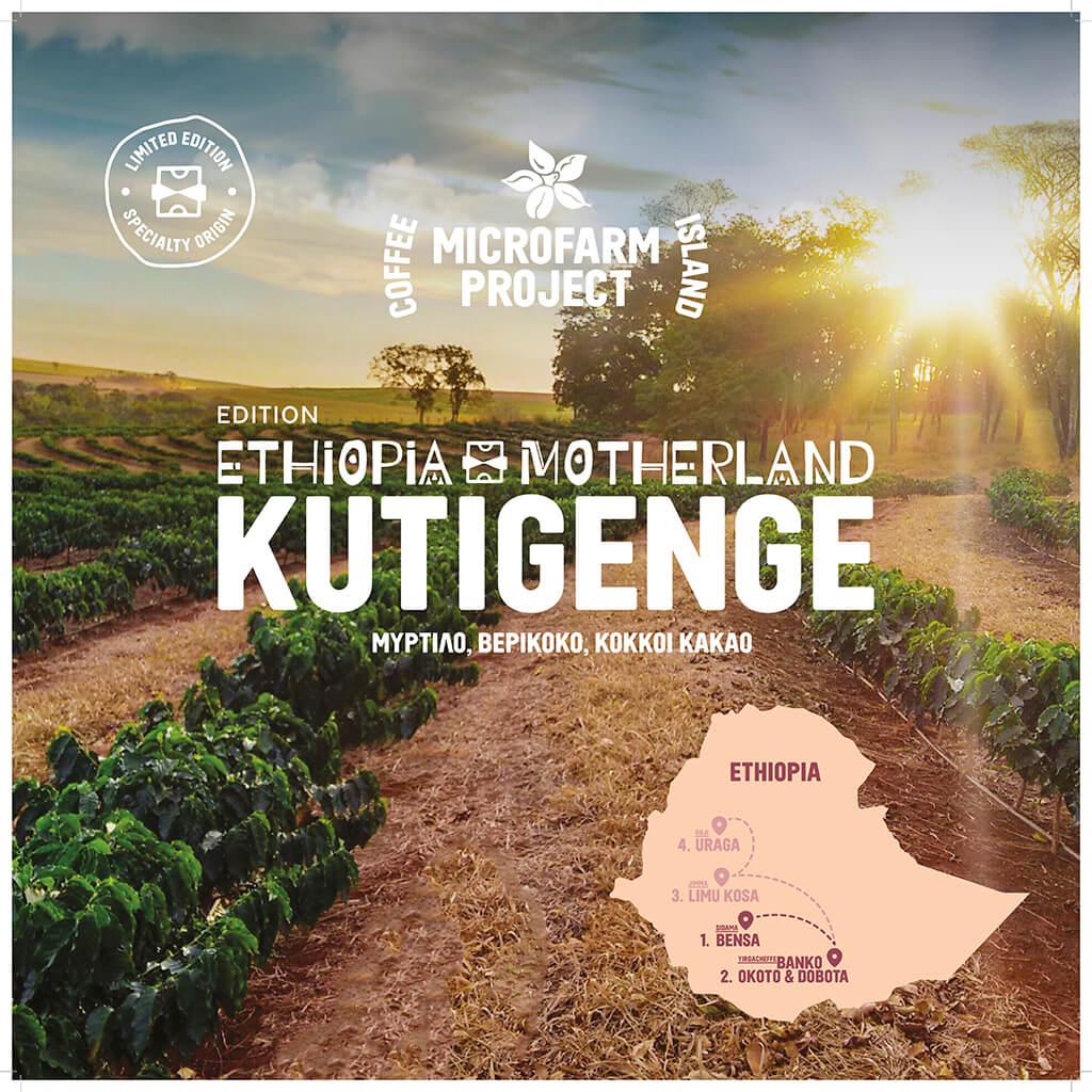Poster for Microfarm Kutigenge.