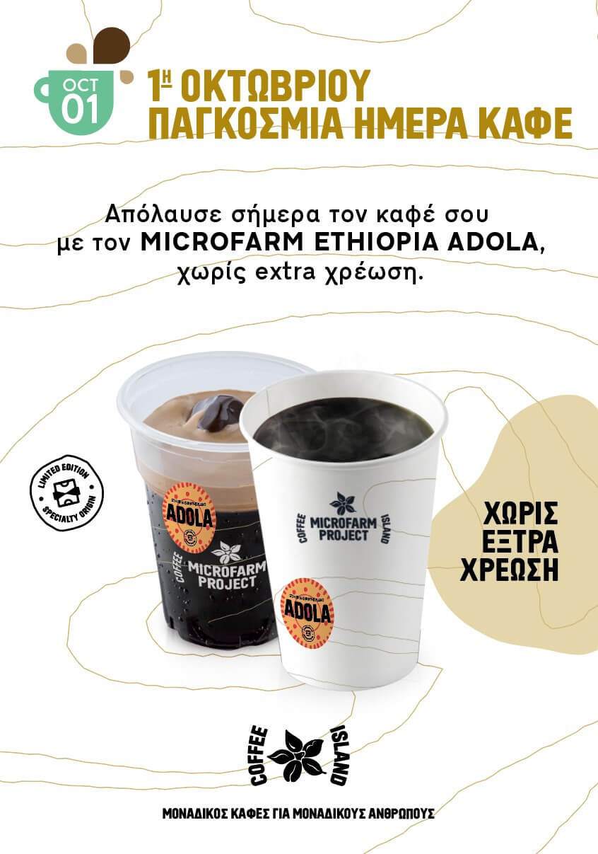 Offer by Coffee Island for International Coffee Day 2020.