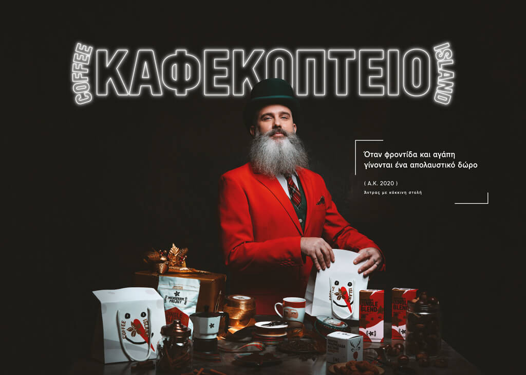Coffee Island's coffee grindery Christmas poster.